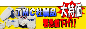 TMC社製ビルジポンプ